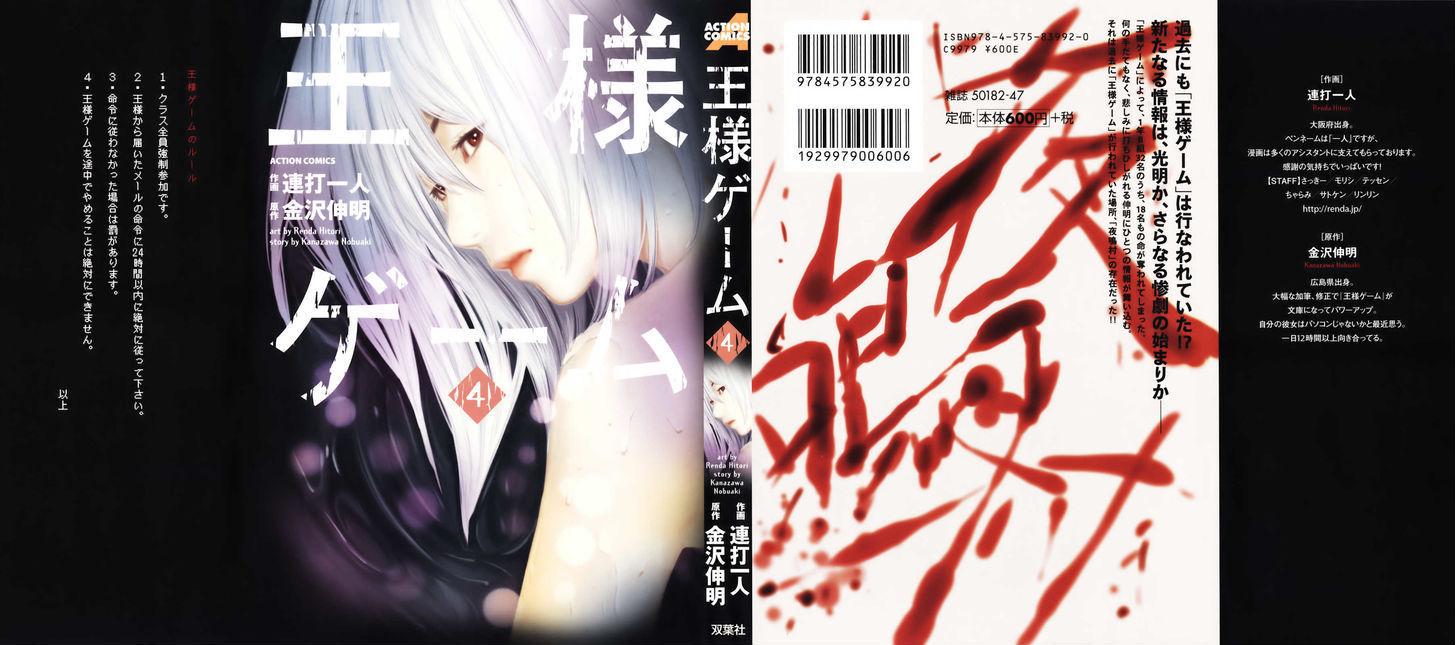 Ousama Game (Renda Hitori) 16 Page 1
