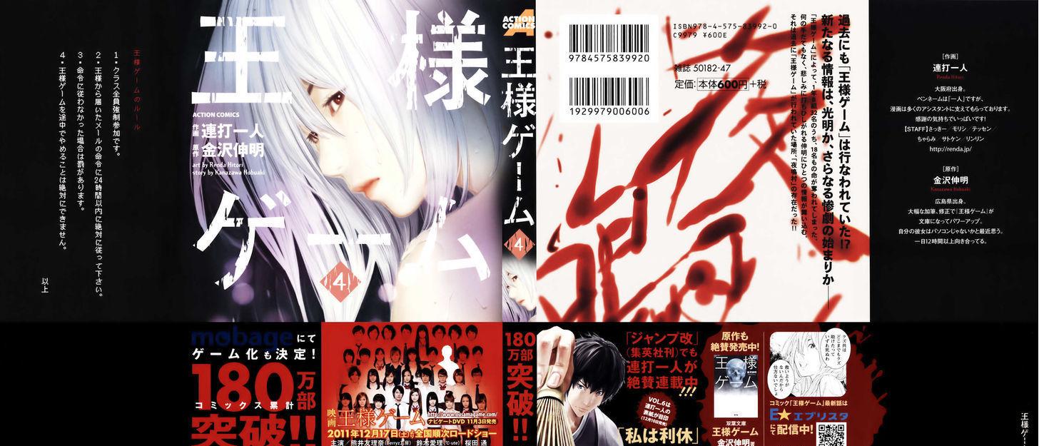 Ousama Game (Renda Hitori) 16 Page 2