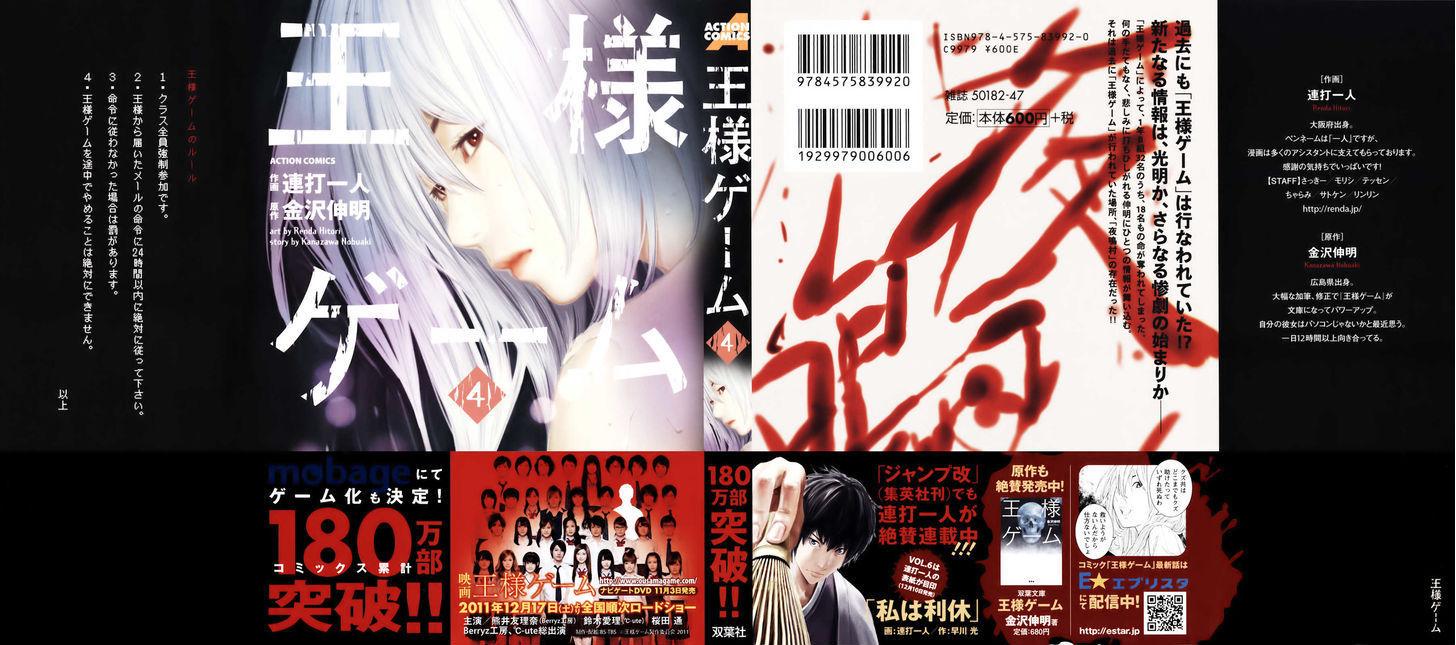 Ousama Game (Renda Hitori) 18 Page 2