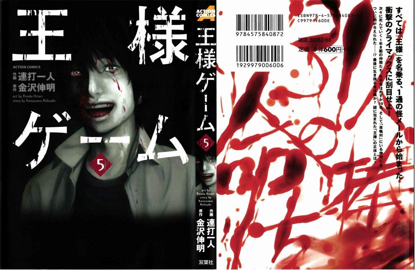 Ousama Game (Renda Hitori) 21 Page 2