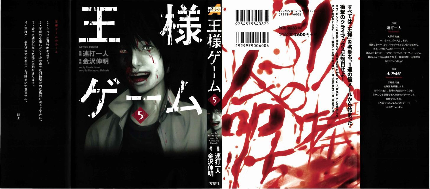 Ousama Game (Renda Hitori) 25 Page 1