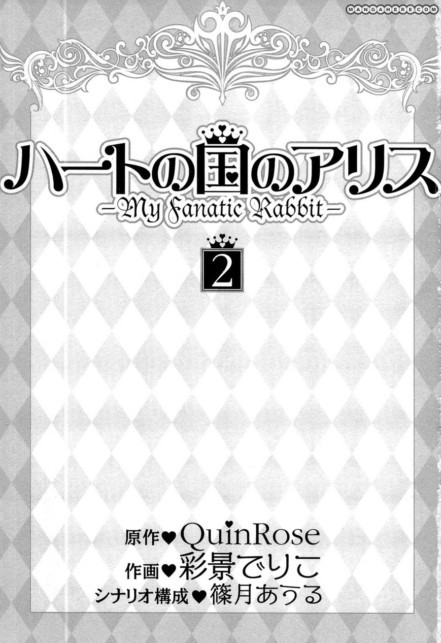 Heart no Kuni no Alice - My Fanatic Rabbit 8 Page 1