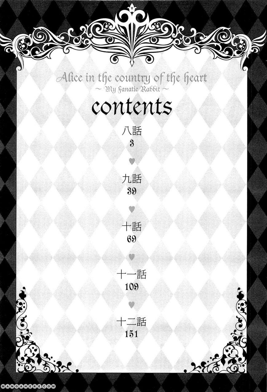 Heart no Kuni no Alice - My Fanatic Rabbit 8 Page 2