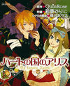 Heart no Kuni no Alice - My Fanatic Rabbit