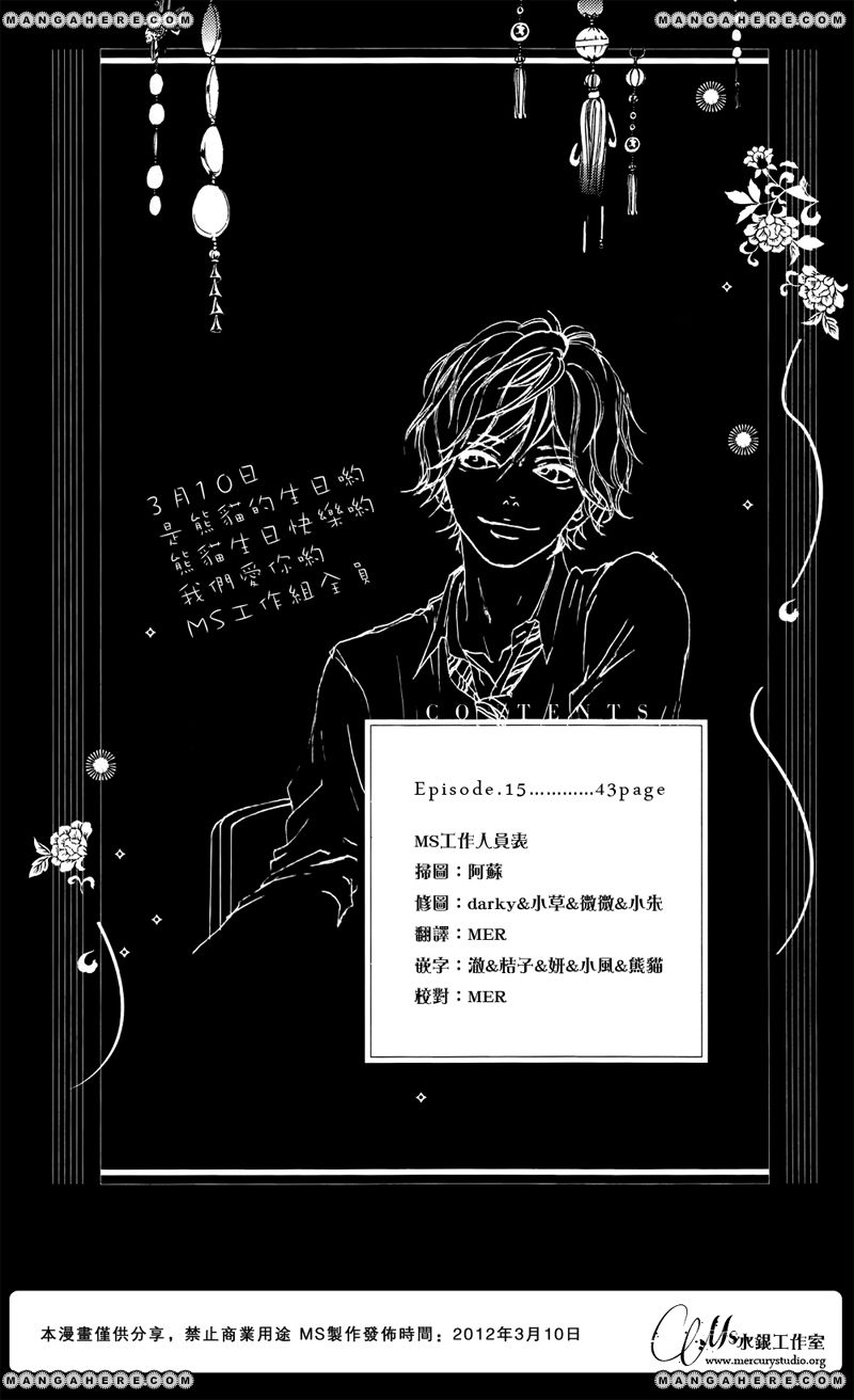 Ao Haru Ride 15 Page 2