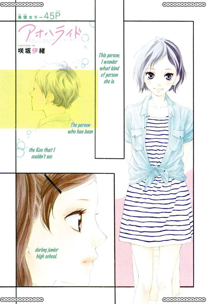 Ao Haru Ride 20 Page 1