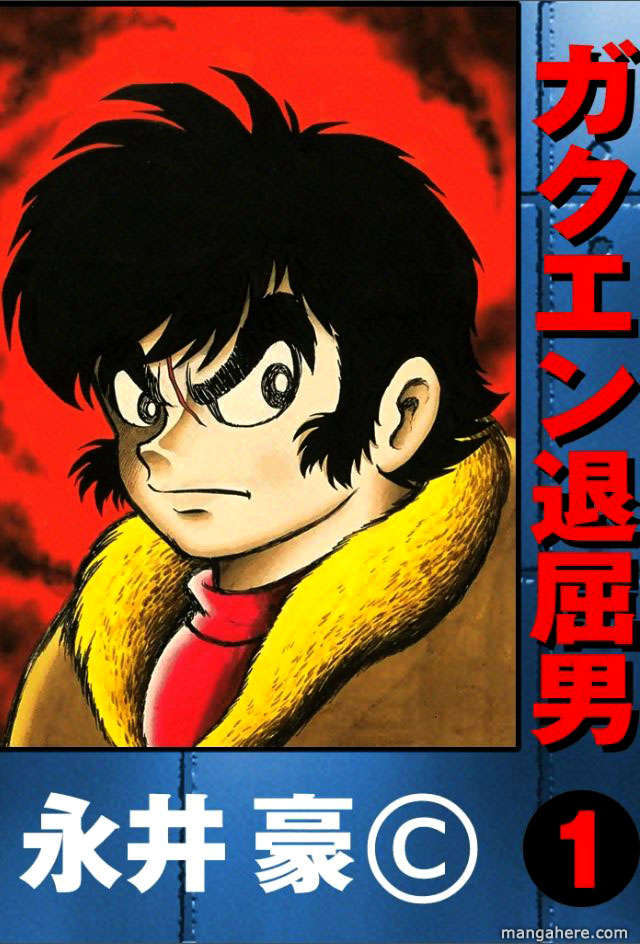 Gakuen Taikutsu Otoko 1 Page 1