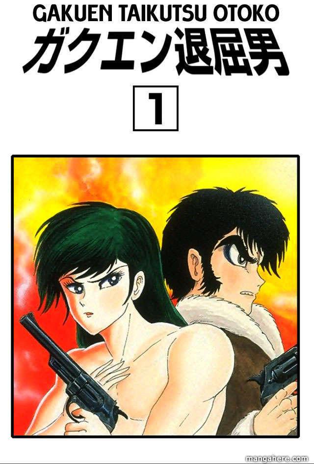 Gakuen Taikutsu Otoko 1 Page 2