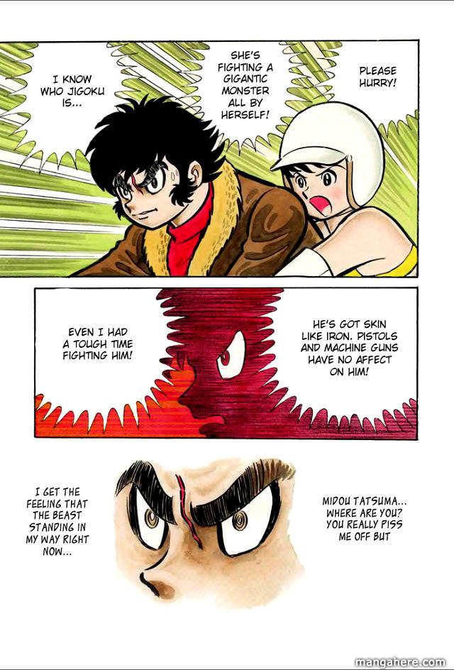 Gakuen Taikutsu Otoko 3 Page 2