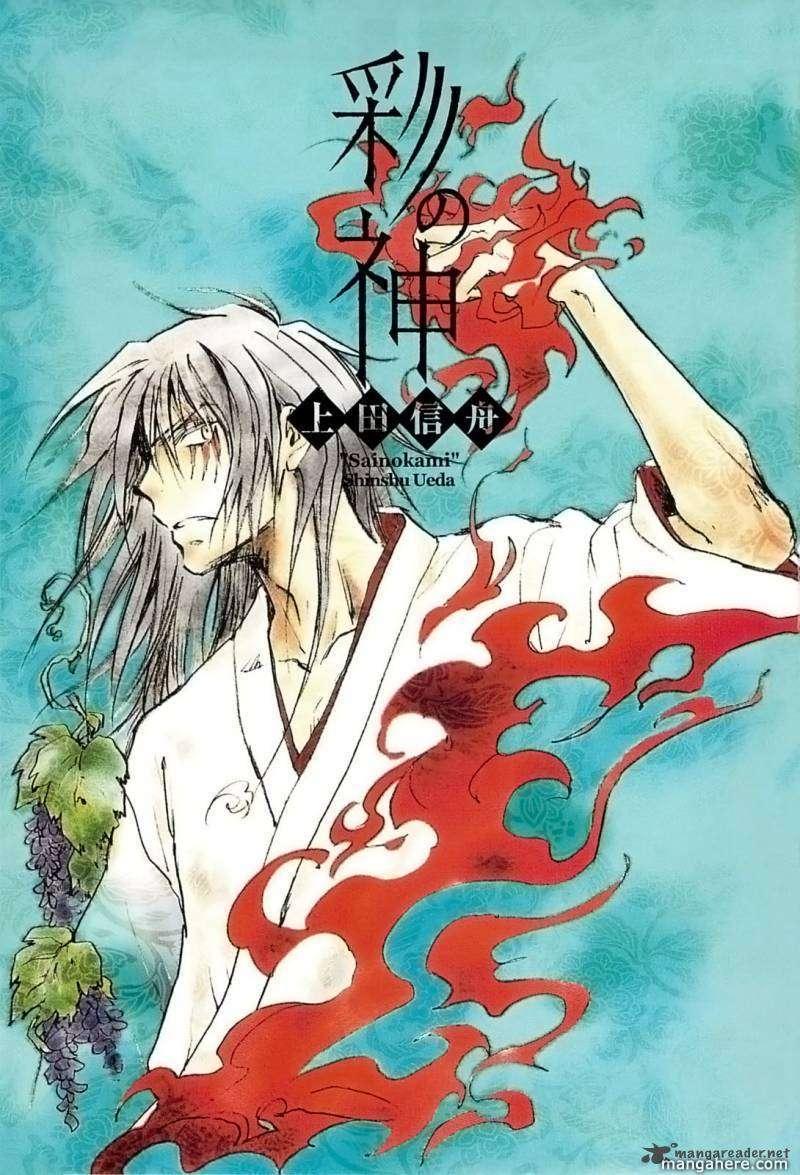 Sainokami 1 Page 3