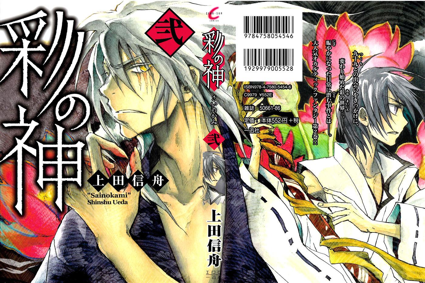Sainokami 7 Page 1
