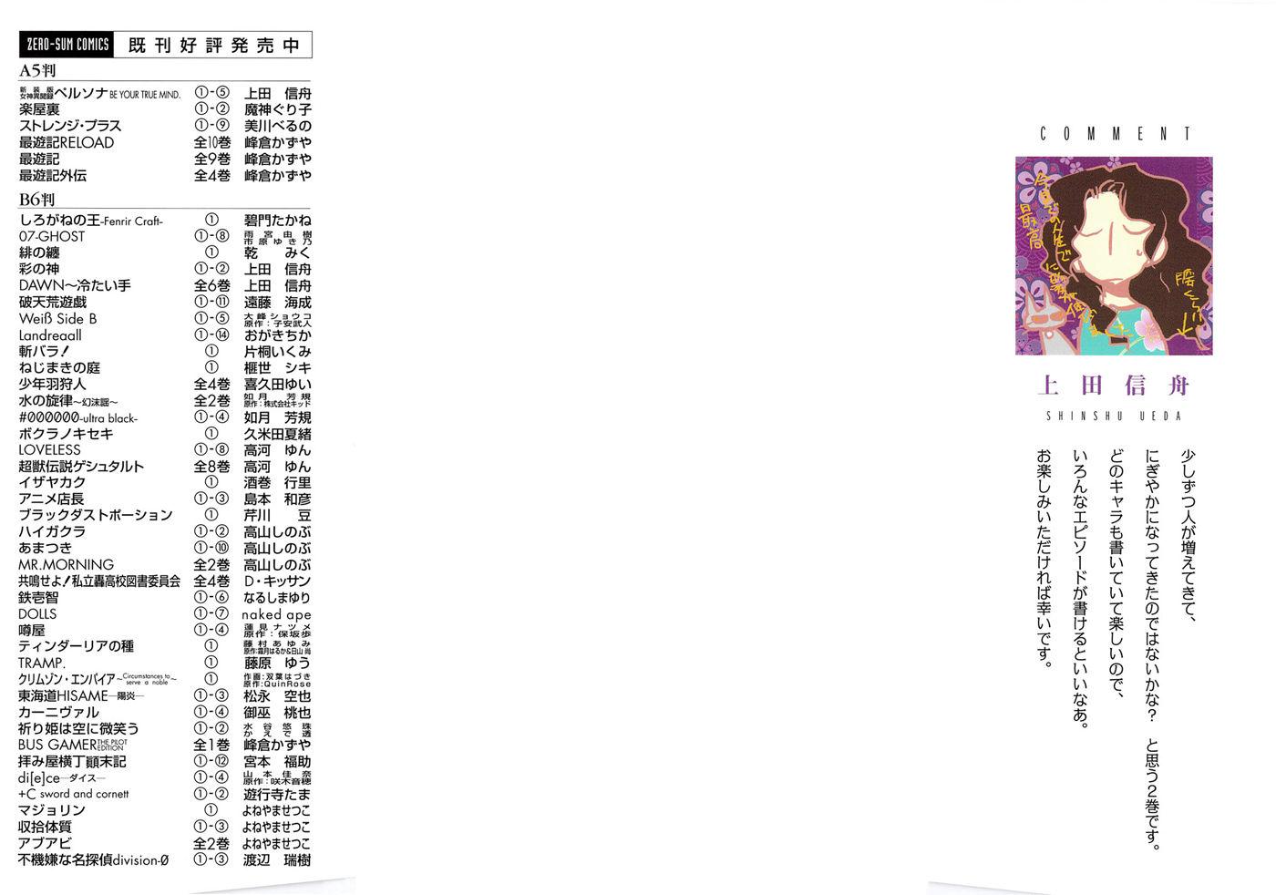 Sainokami 7 Page 2