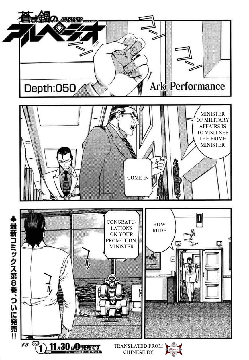 Aoki Hagane No Arpeggio 50 Page 1