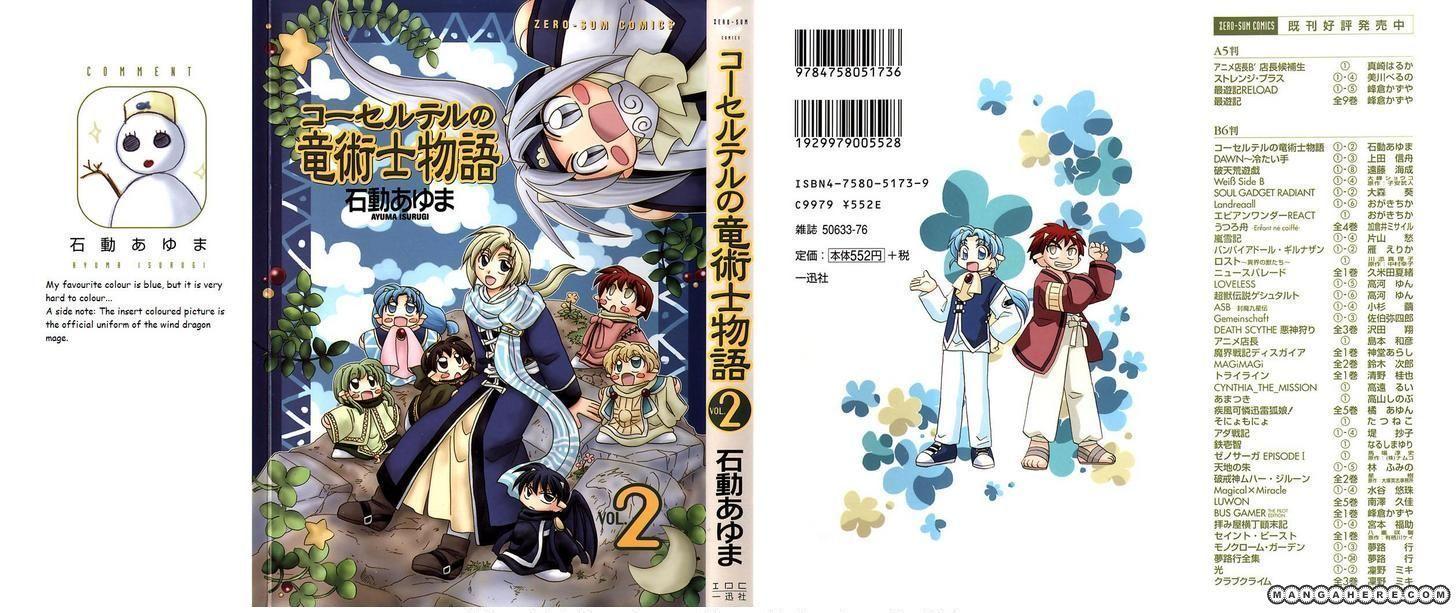 Corseltel No Ryuujitsushi Monogatari 8 Page 1