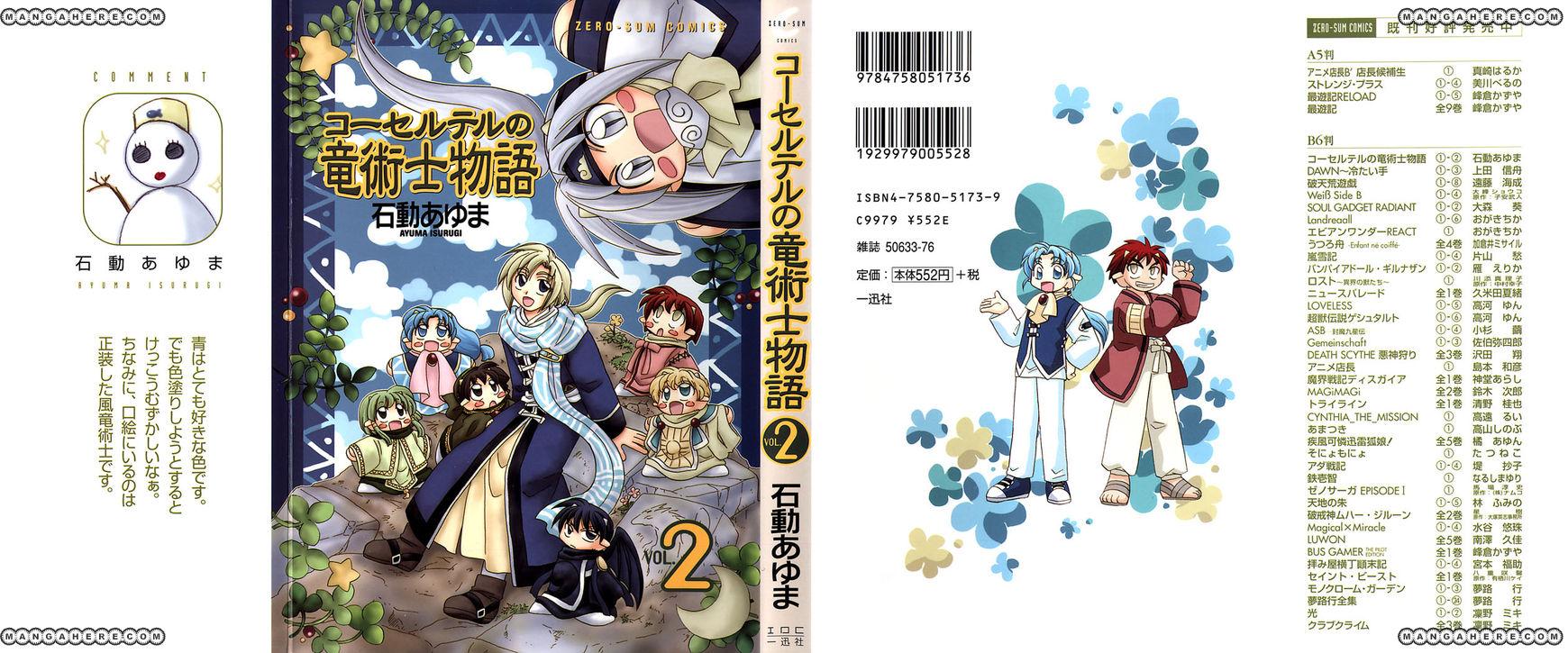Corseltel No Ryuujitsushi Monogatari 14.5 Page 1