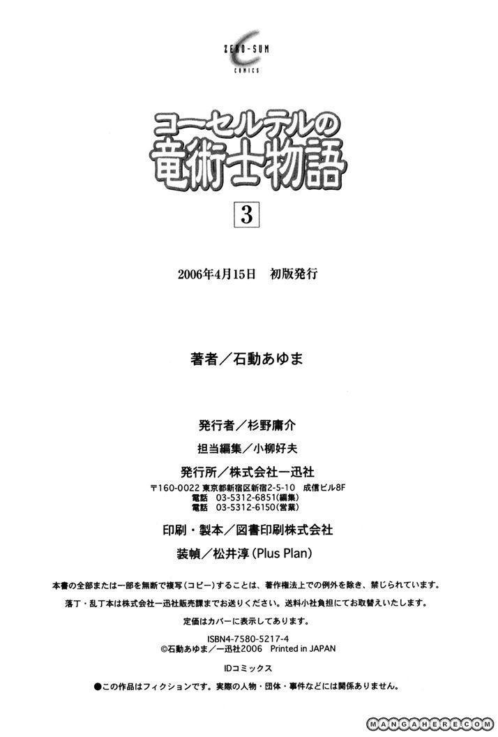 Corseltel No Ryuujitsushi Monogatari 21.5 Page 3