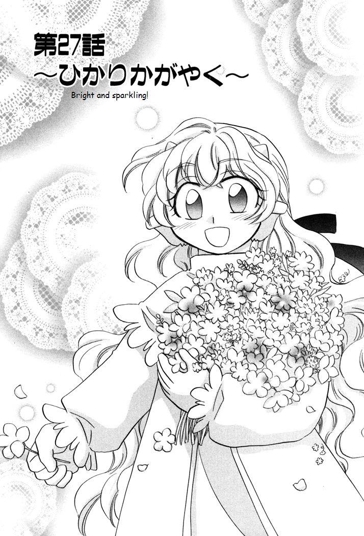 Corseltel No Ryuujitsushi Monogatari 27 Page 1