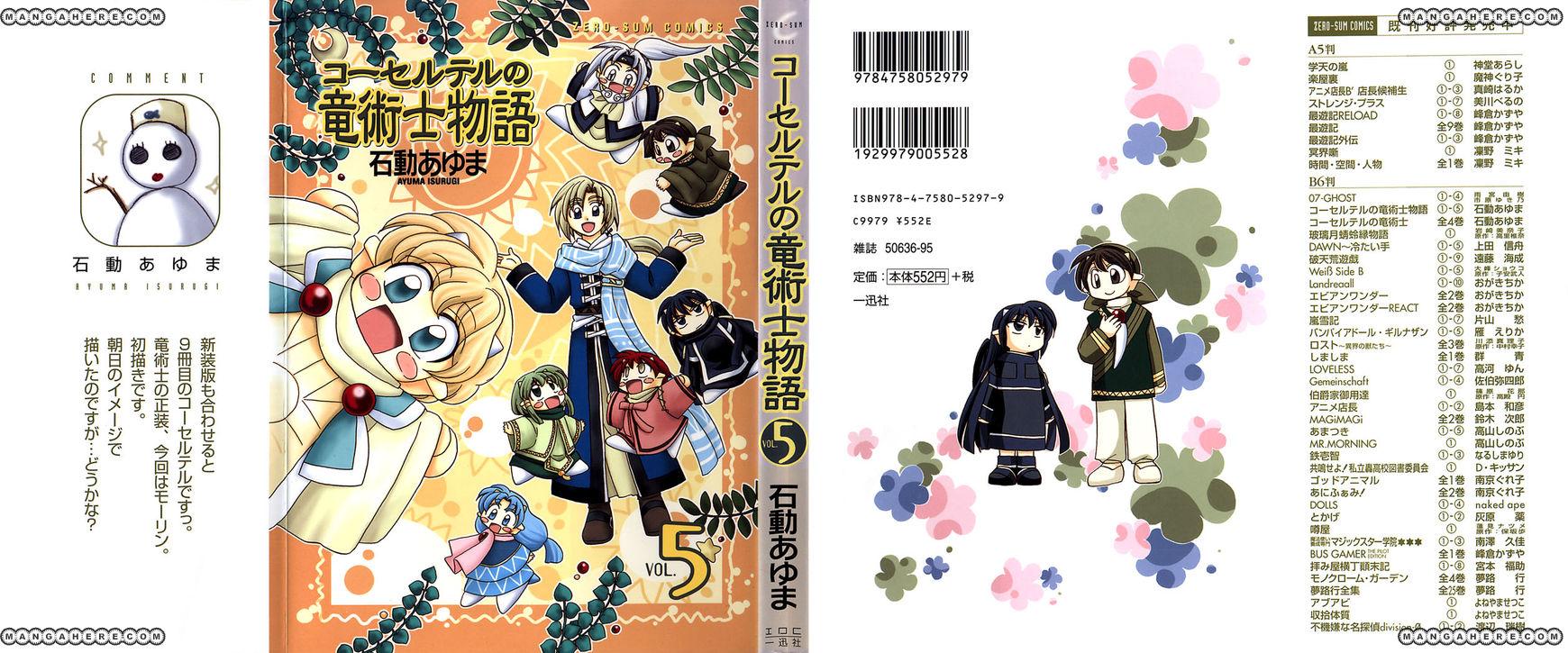 Corseltel No Ryuujitsushi Monogatari 30 Page 1