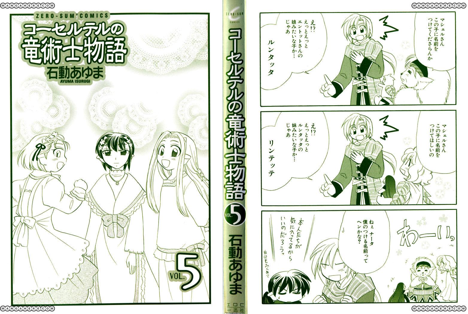 Corseltel No Ryuujitsushi Monogatari 30 Page 2