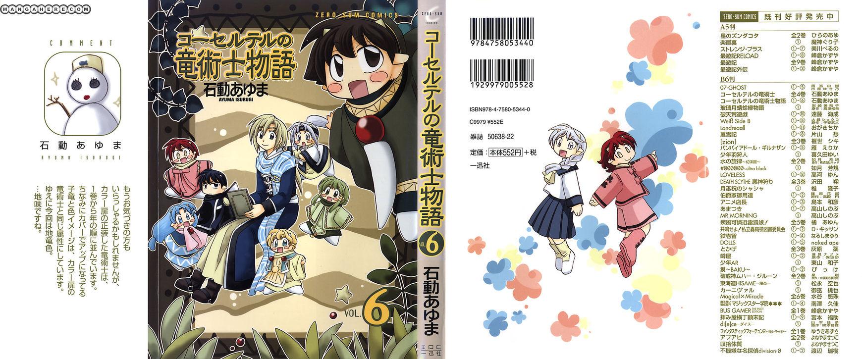Corseltel No Ryuujitsushi Monogatari 38 Page 1