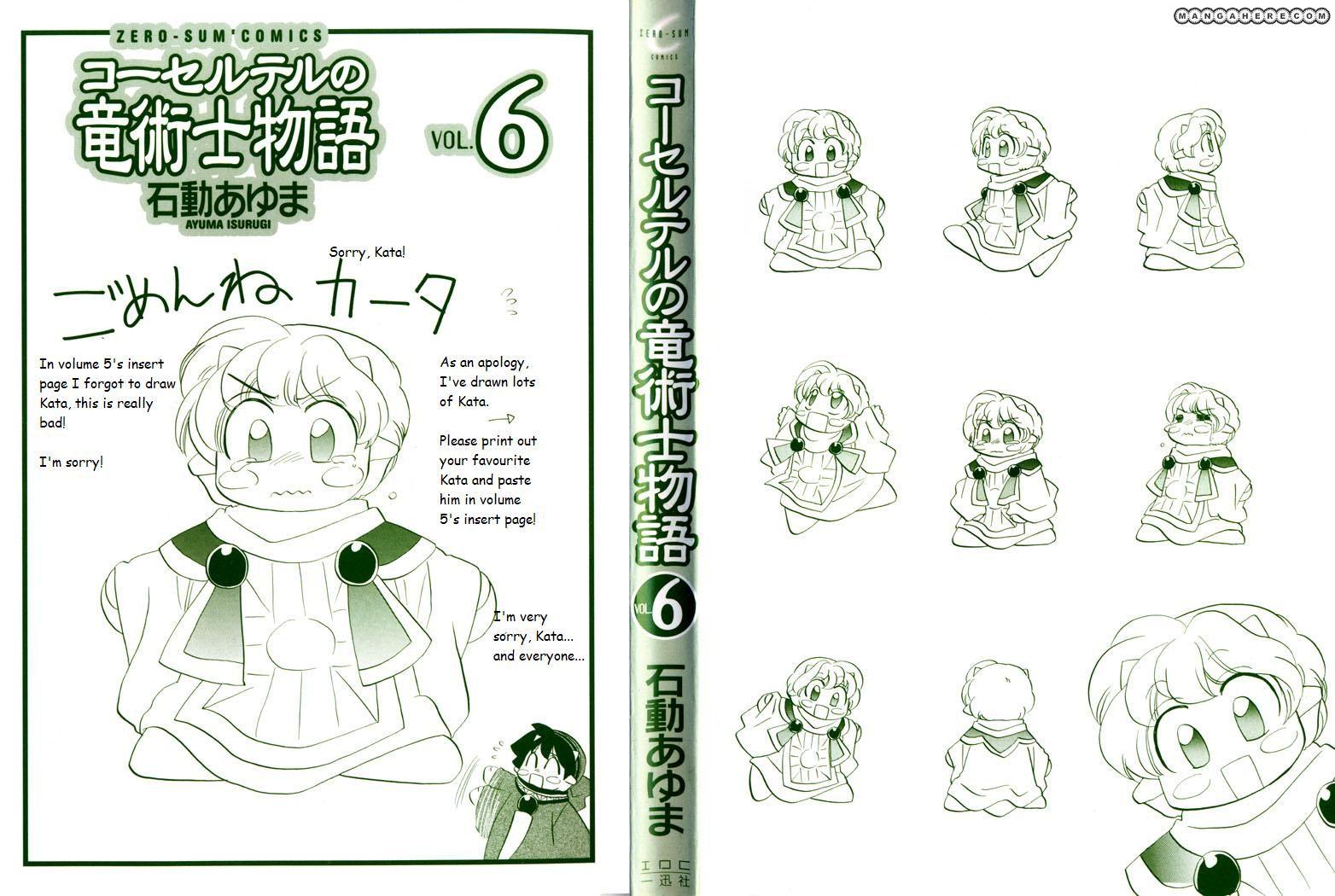 Corseltel No Ryuujitsushi Monogatari 39 Page 1