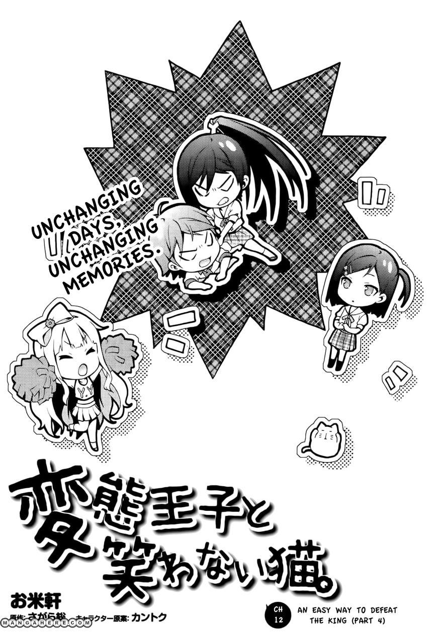 Hentai Ouji To Warawanai Neko 12 Page 3