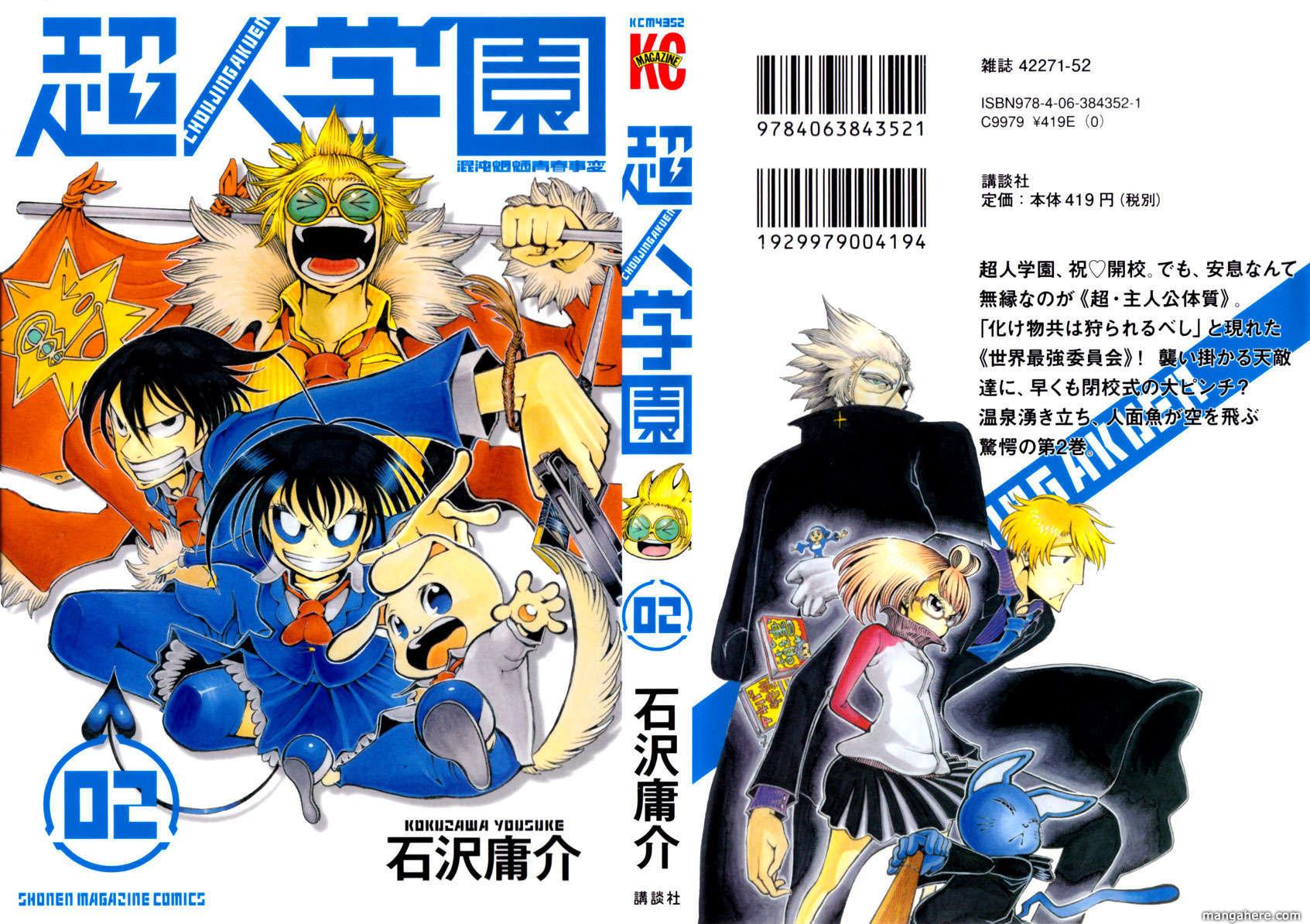 Choujin Gakuen 5 Page 1