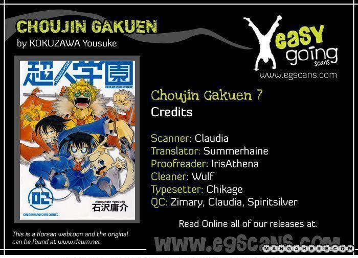 Choujin Gakuen 7 Page 1