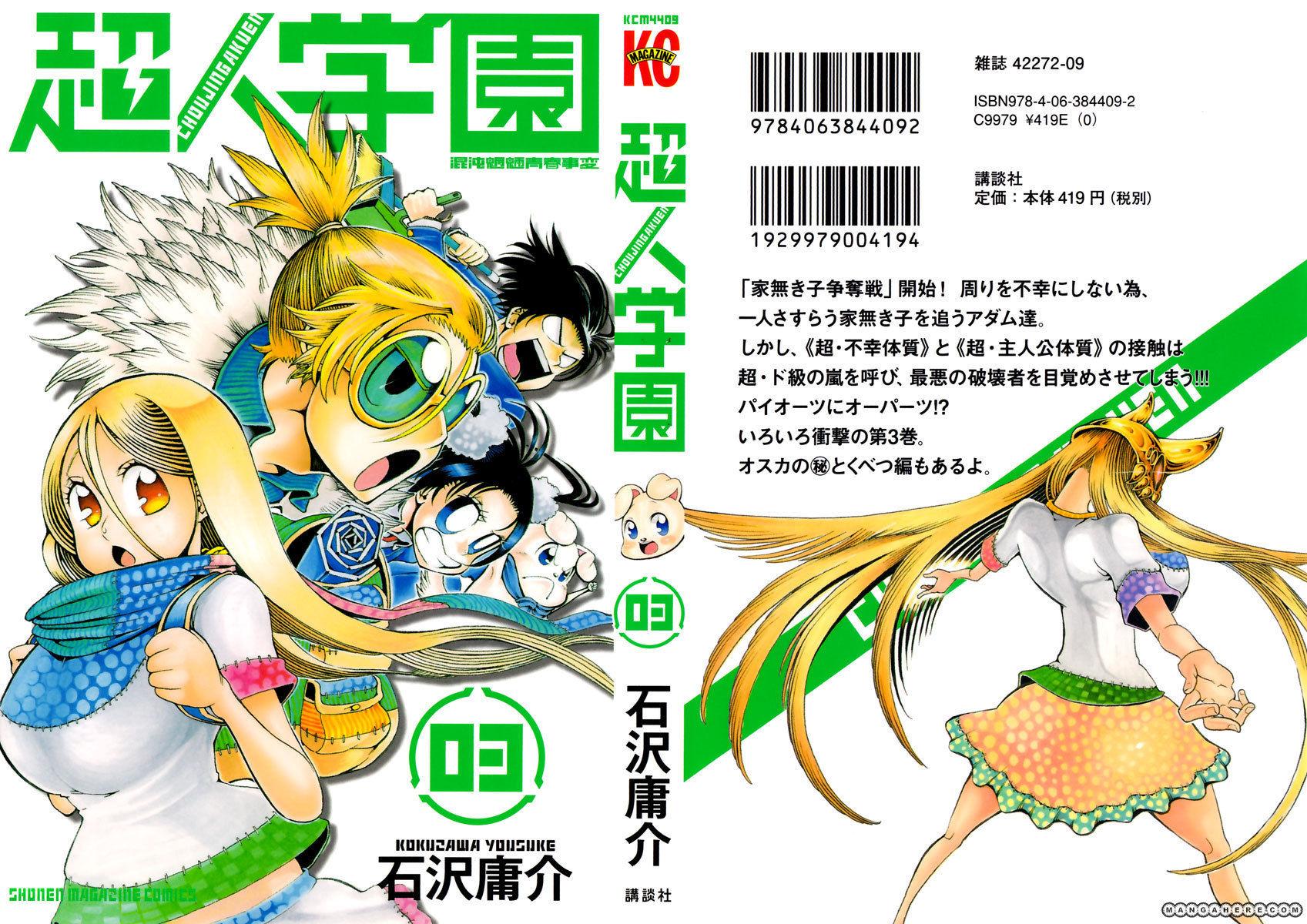 Choujin Gakuen 9 Page 1