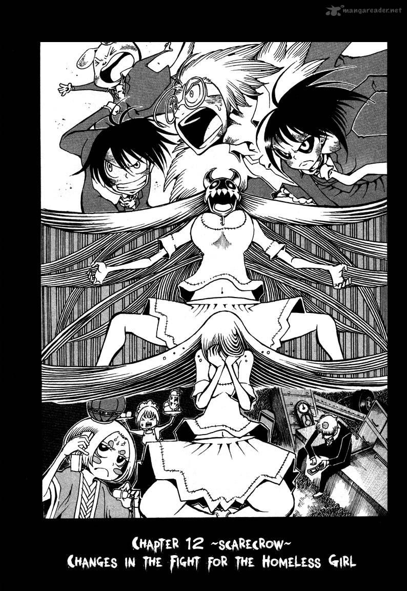 Choujin Gakuen 12 Page 1