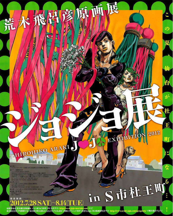 Jojo No Kimyou Na Bouken - Jojorion 12 Page 1