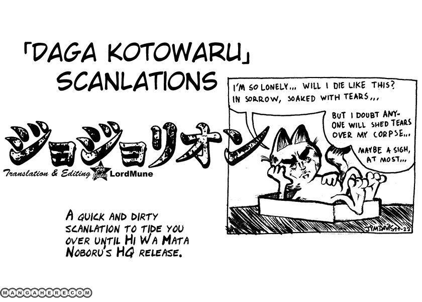 Jojo No Kimyou Na Bouken - Jojorion 19 Page 1