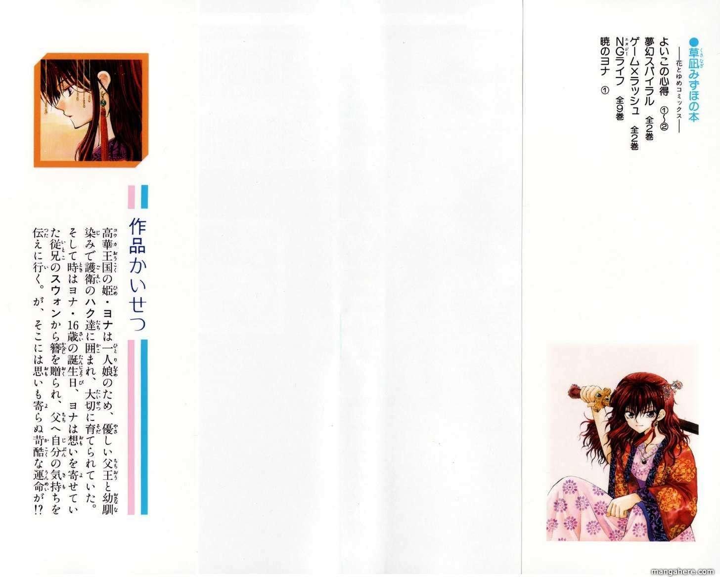 Akatsuki No Yona 1 Page 2