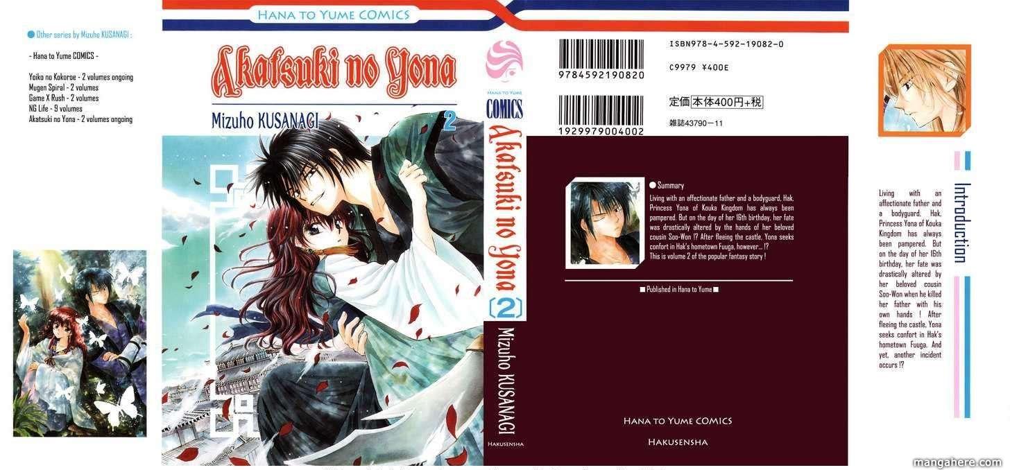 Akatsuki No Yona 6 Page 1