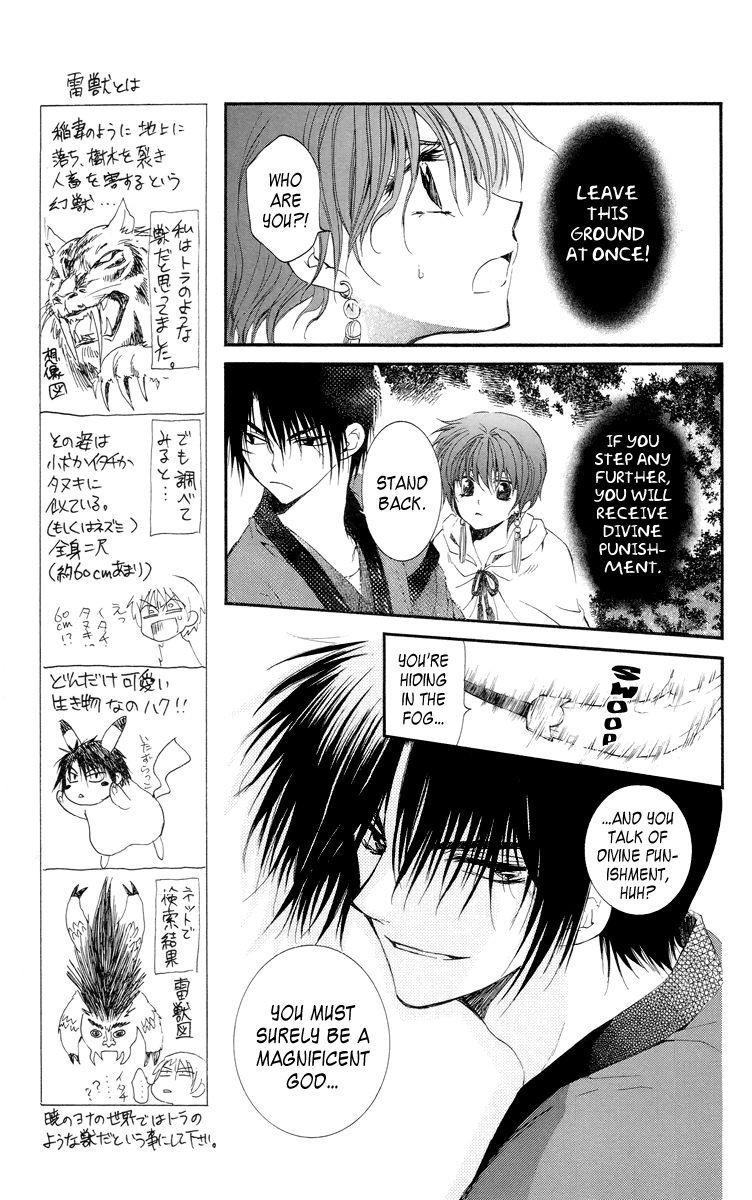 Akatsuki No Yona 16 Page 3