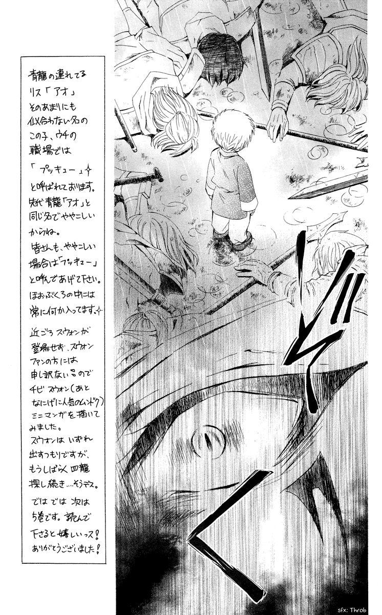 Akatsuki No Yona 23 Page 3