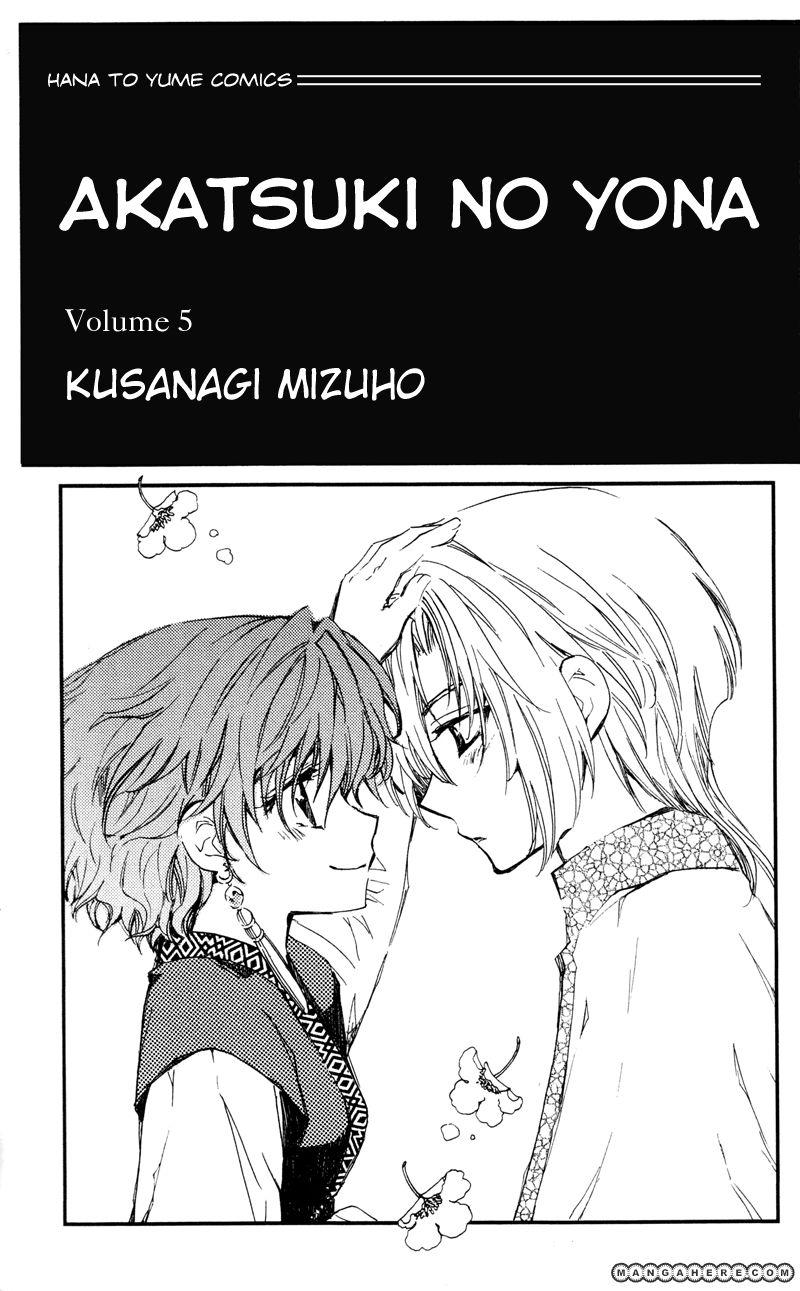 Akatsuki No Yona 24 Page 2