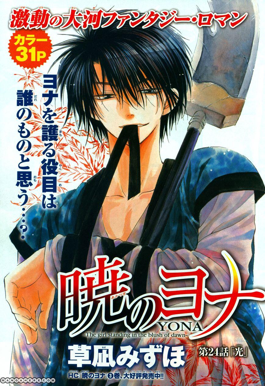Akatsuki No Yona 26 Page 1