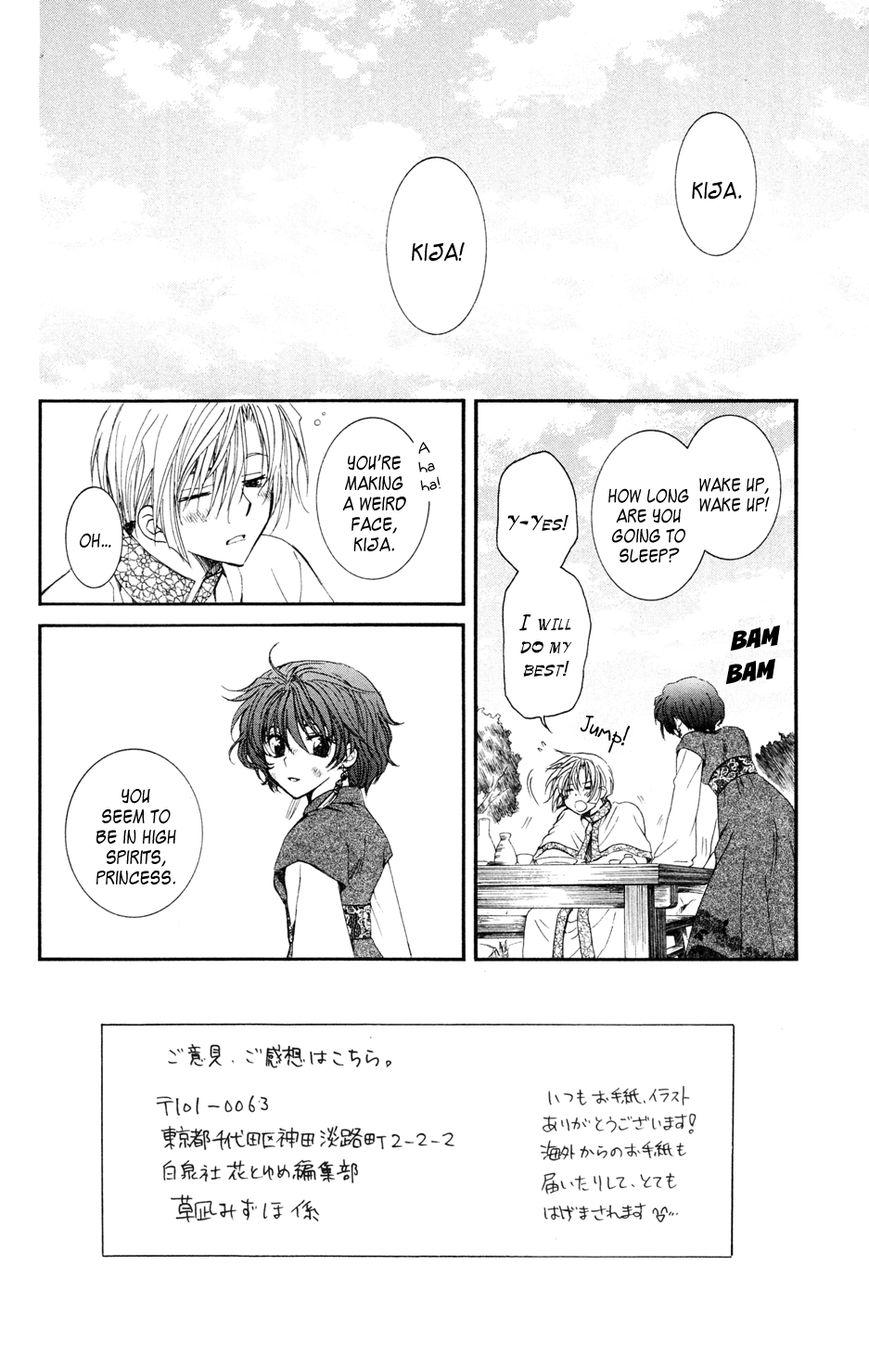 Akatsuki No Yona 40 Page 2