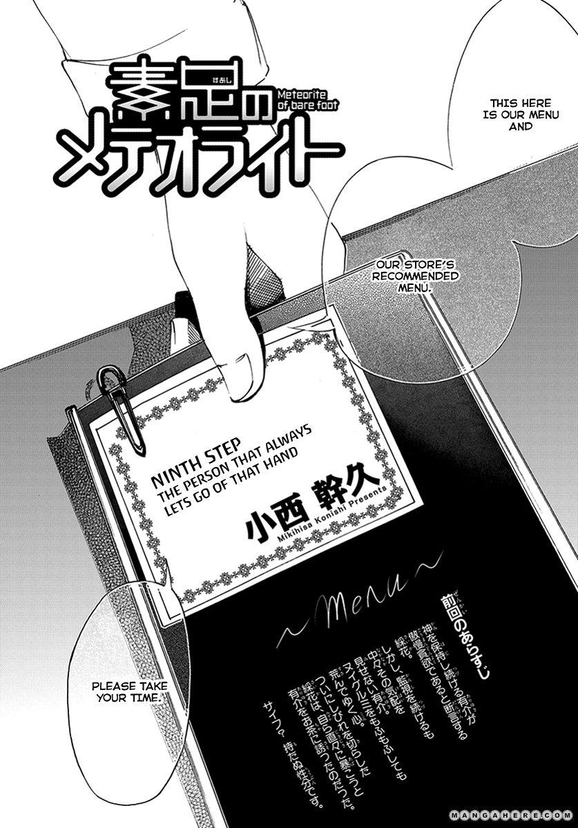 Suashi No Meteorite 9 Page 2