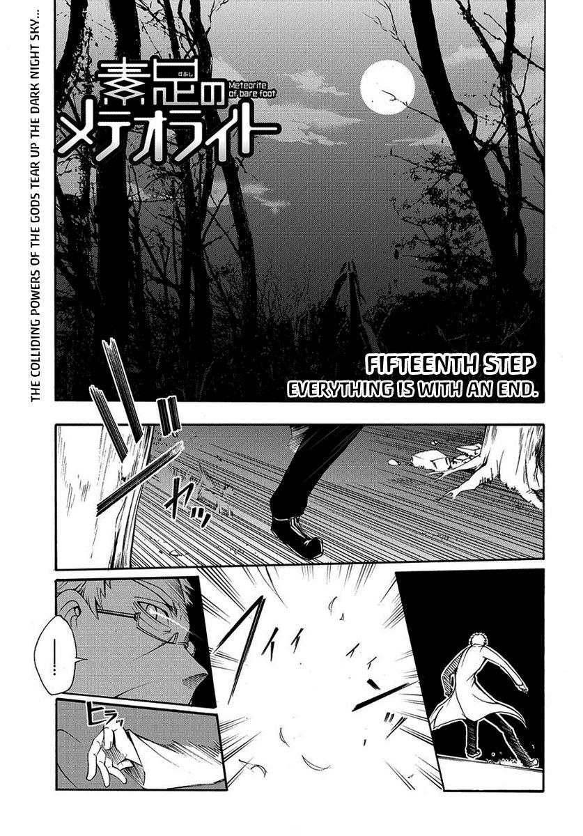 Suashi No Meteorite 15 Page 1