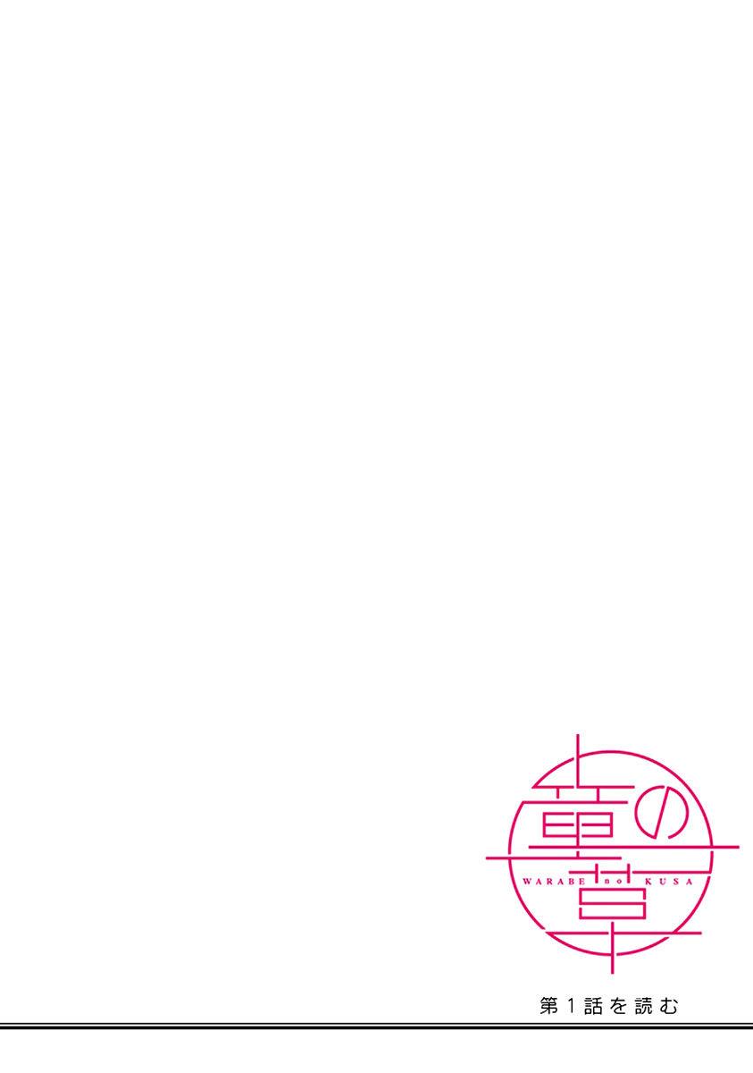 Warabe No Kusa 2 Page 2