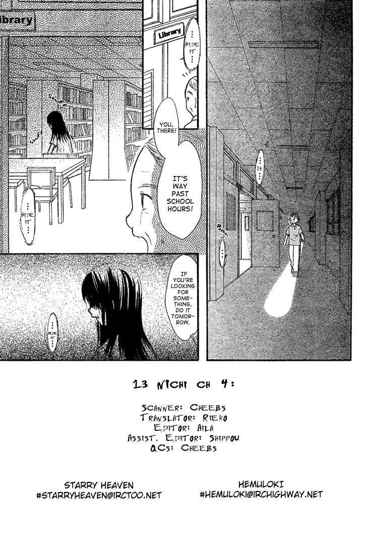 13nichi wa Kin'youbi? 4 Page 2