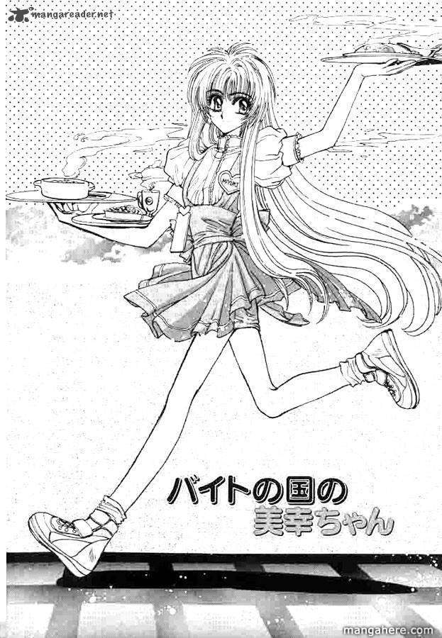 Miyuki Chan In Wonderland 4 Page 1