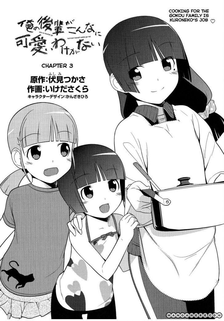 Ore No Kouhai Ga Konna Ni Kawaii Wake Ga Nai 3 Page 2