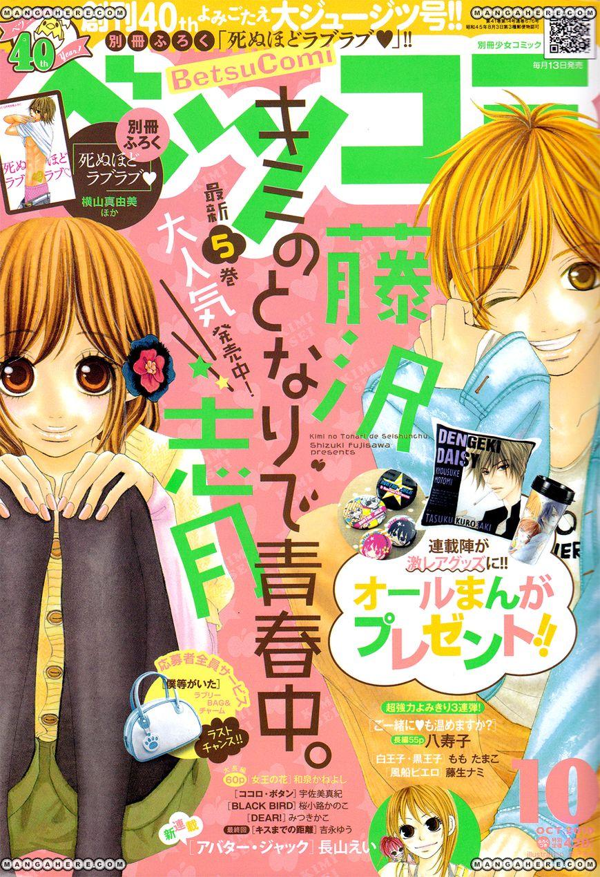 Dear! (Mitsuki Kako) 4 Page 2