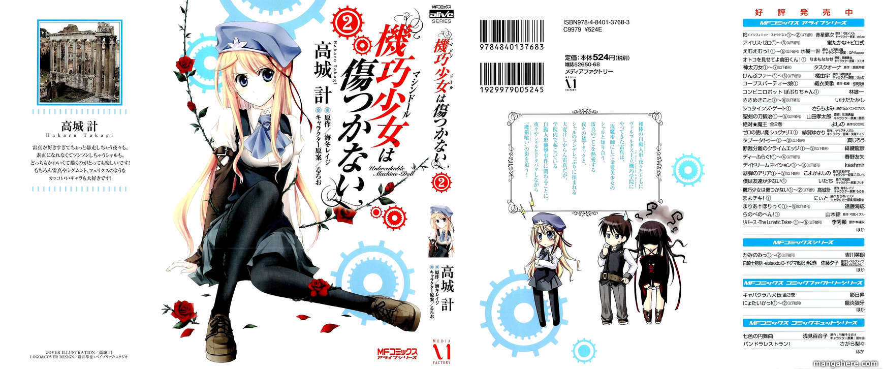 Kikou Shoujo wa Kizutsukanai 6 Page 1