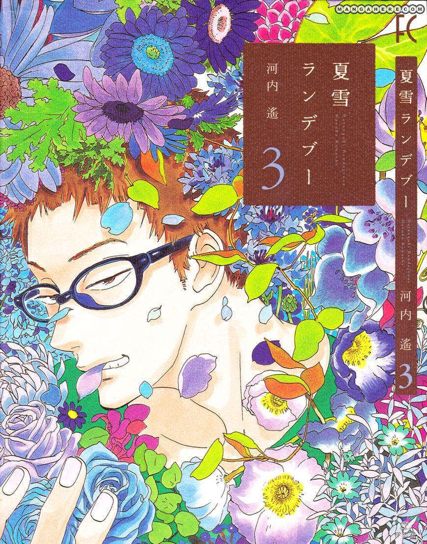 Natsuyuki Rendez-Vous 12 Page 2