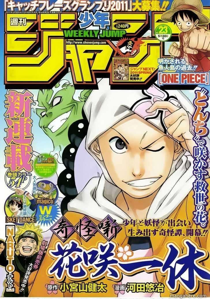 Kikai-Banashi Hanasaka Ikkyuu 1 Page 2