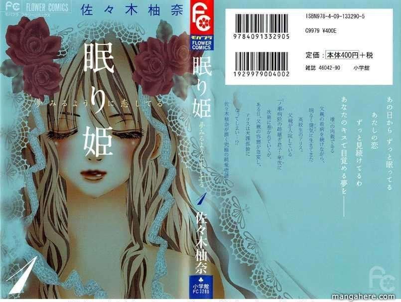 Nemurihime - Yume Miru You Ni Koi Shiteru 1 Page 1